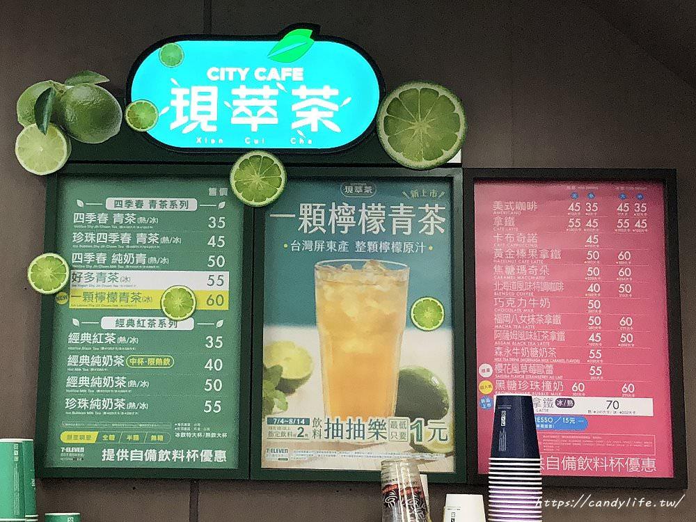 7-11現萃茶新品上市│一顆檸檬青茶,限定門市新登場!(內附現萃茶門市) – 熱血臺中