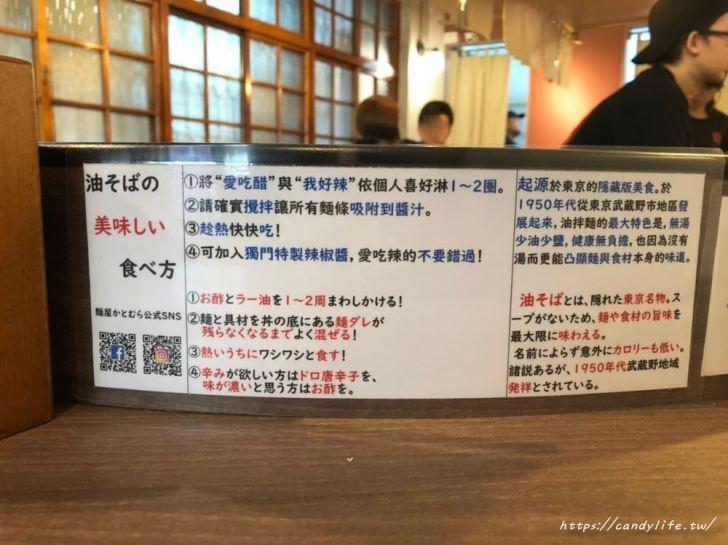20181126171757 34 - 熱血採訪│麺屋かとむら,沒有湯的拉麵,不用飛日本,在台中也吃的到東京名物油拌麵啦~