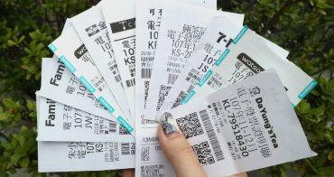 郵局統一發票兌獎只到12/28!明年起四大超商、全聯皆可領獎~