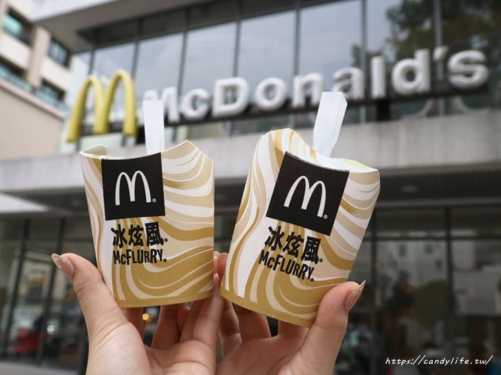 20190119161333 47 - 麥當勞於1/23起停售12項產品!不只熱可可還有冰炫風也要停售了!