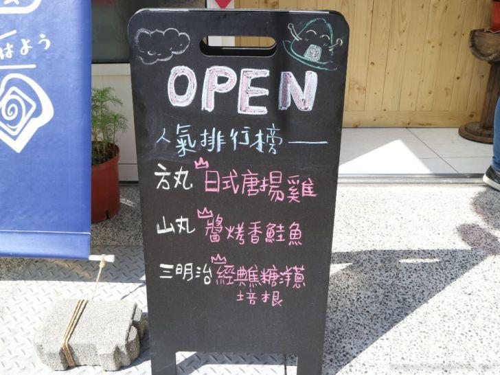 20190205140433 64 - 文青又可愛的山丸日式飯糰,每天限量,常常賣完提早打烊~