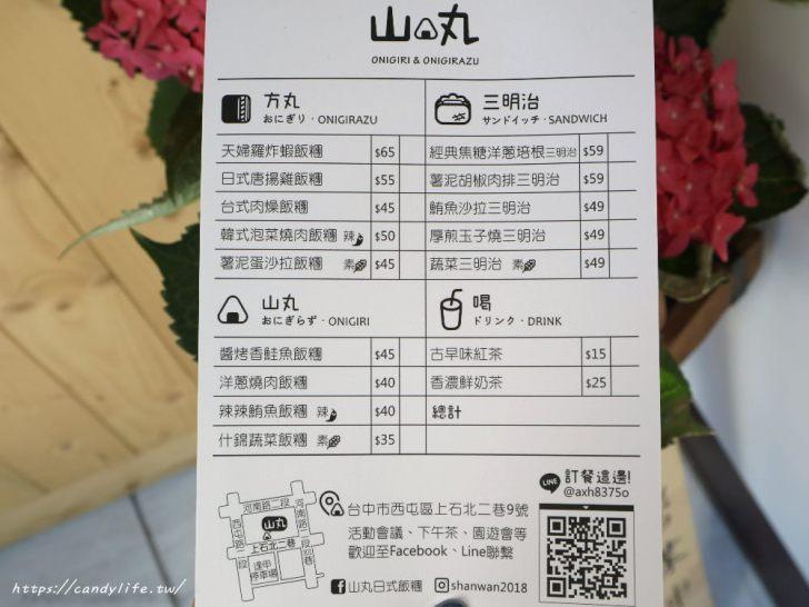 20190205140434 93 - 文青又可愛的山丸日式飯糰,每天限量,常常賣完提早打烊~