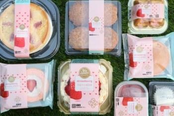 全聯草莓季開跑~15款草莓甜點限量上市!