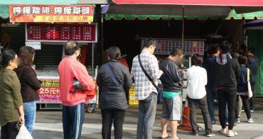 台中美食│中興飯糰〃凌晨開賣就大排長龍,雙色飯糰料超多只要30元!