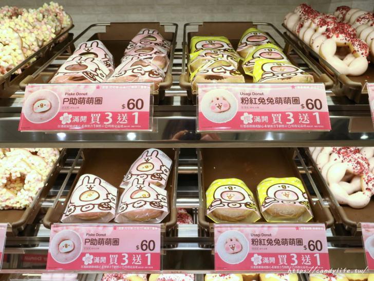 20190222114931 75 - Mister Donut再次聯名卡娜赫拉,造型更可愛,2/22起限時三天買三送一!
