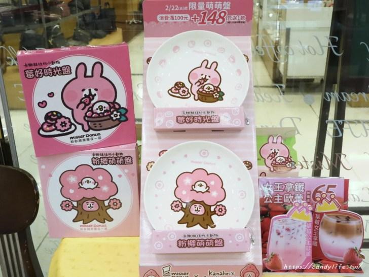 20190222114941 32 - Mister Donut再次聯名卡娜赫拉,造型更可愛,2/22起限時三天買三送一!