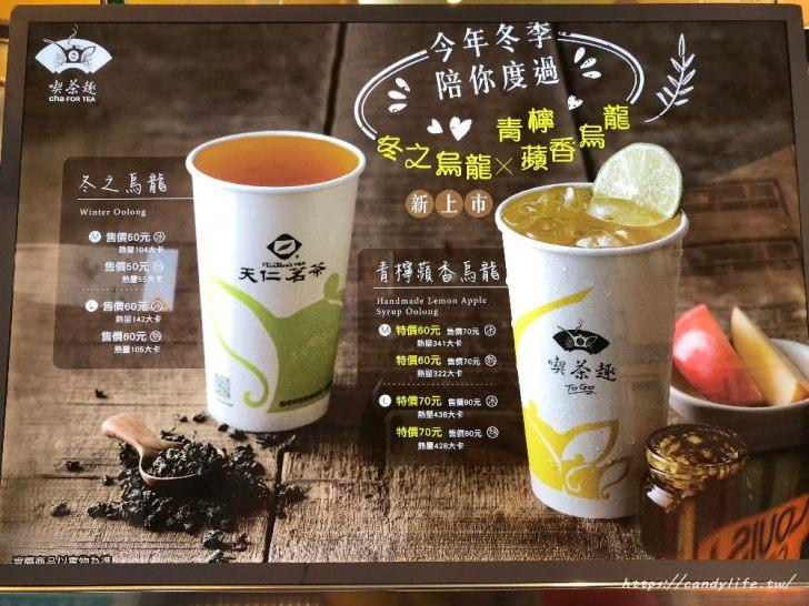 20190318230204 19 - 天仁茗茶新品鐵觀音茶可可爆米花,門市限量販售,這一批賣完就沒了!