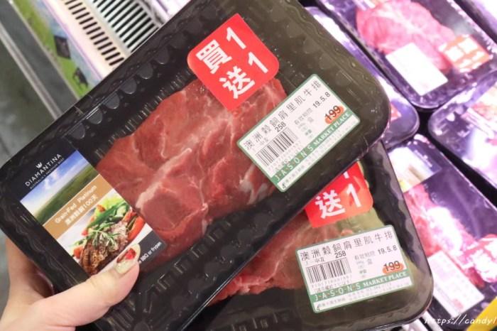 中友超市牛排200元有找,還買一送一!和牛只要200初,現場代煎直接吃~