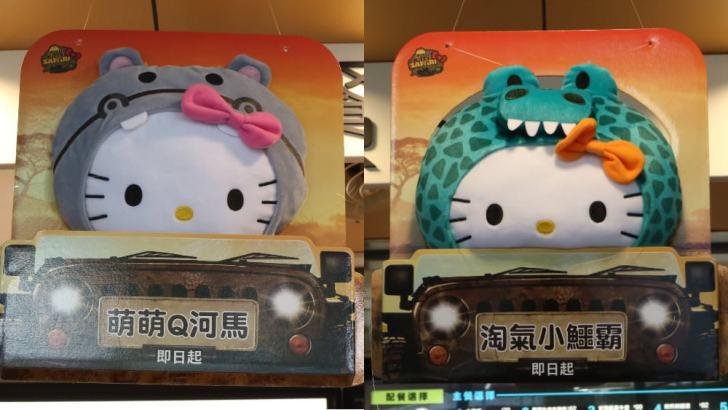 20190514190815 51 - 麥當勞Hello Kitty抱枕又來囉!4款非洲萌獸,限量只有12萬個,要搶要快!