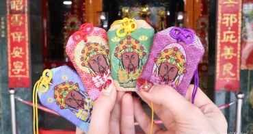 台中西區應天宮蘇府王爺廟,零食、酒類通通愛,求財、求平安、求學業、求姻緣,還有超可愛平安符與俏皮王爺包~