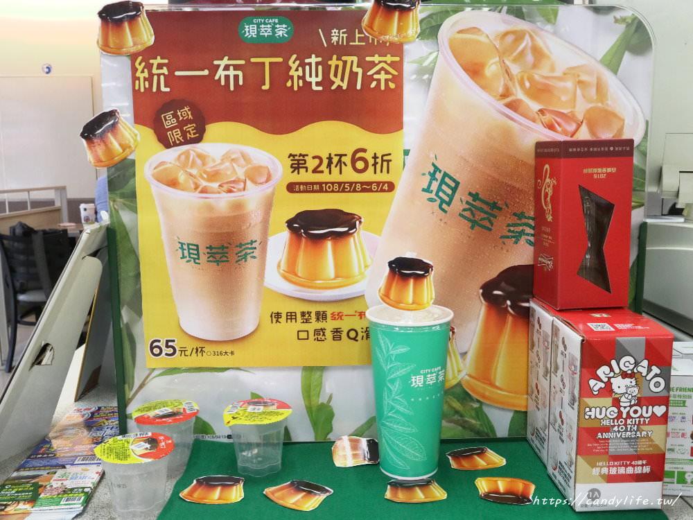 7-11現萃茶超夯新品「統一布丁純奶茶」終於在臺中開賣啦! – 熱血臺中