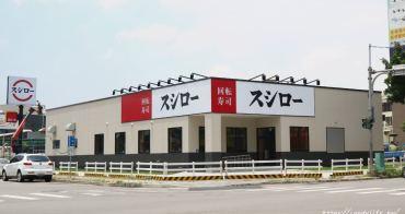 日本超人氣壽司郎,台中神秘展店,同一條路開兩間,外觀及招牌已好,準備迎接開幕囉~