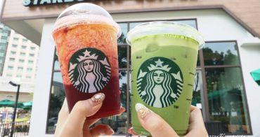 星巴克新品「醇濃抹茶那堤」、「芒果石榴星冰茶」限量上市!加碼一日限定買一送一就在這一天~