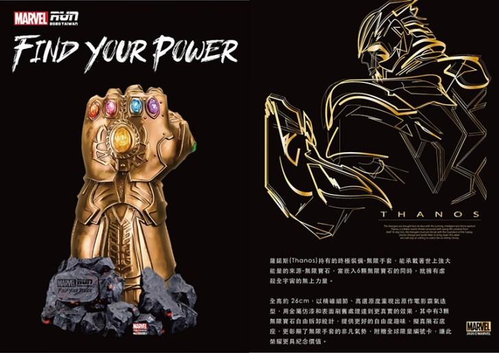 20190917101700 100 - 漫威主題路跑「Marvel Run」登台!完賽獲得「薩諾斯手套+6顆寶石」全球限定款,北中南3場資訊看這裡
