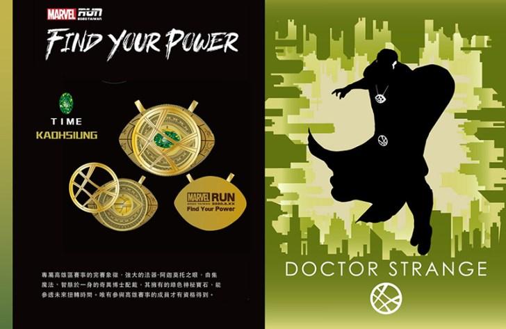 20190917101704 32 - 漫威主題路跑「Marvel Run」登台!完賽獲得「薩諾斯手套+6顆寶石」全球限定款,北中南3場資訊看這裡