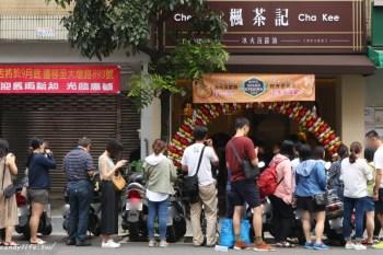 楓茶記來台中啦!超狂30cm牽絲菠蘿油,開幕期間還有冰火菠蘿油買一送一及買香港奶茶送冰火菠蘿油優惠活動!