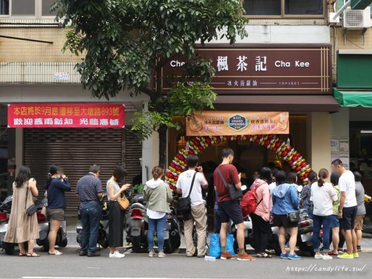 20190929102032 32 - 楓茶記來台中啦!超狂30cm牽絲菠蘿油,開幕期間還有冰火菠蘿油買一送一及買香港奶茶送冰火菠蘿油優惠活動!