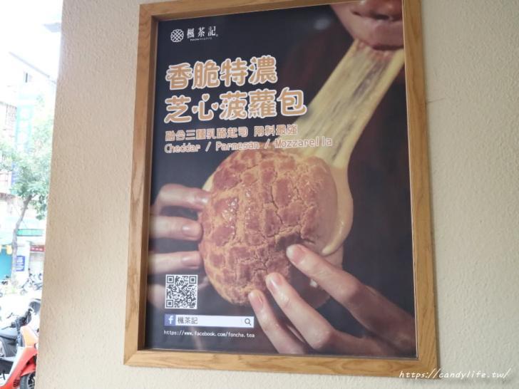20190929102038 47 - 楓茶記來台中啦!超狂30cm牽絲菠蘿油,開幕期間還有冰火菠蘿油買一送一及買香港奶茶送冰火菠蘿油優惠活動!