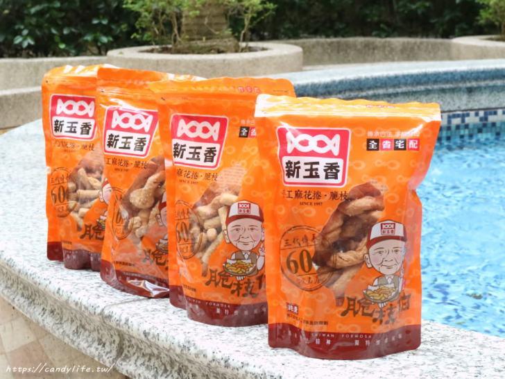 20191006194725 81 - 熱血採訪│台南60年老店新玉香限時快閃楓康超市,讓人越吃越涮嘴的純手工麻花捲、脆枝,在台中也能買到囉
