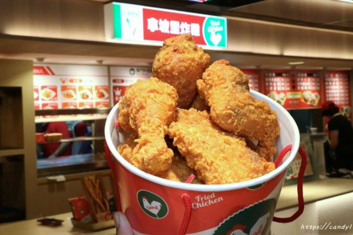 拿坡里炸雞第五間分店在台中!台中首間店竟然在這裡!