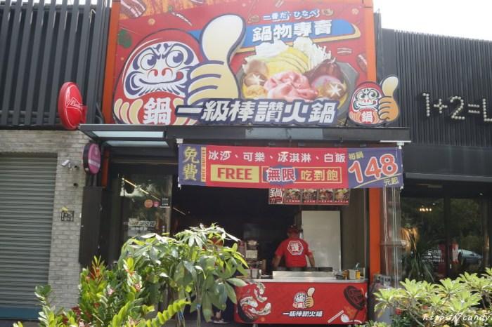 一級棒讚火鍋-公益店│平價火鍋吃到飽,只要148元起,還有豪華龍蝦海陸鍋,400元有找!