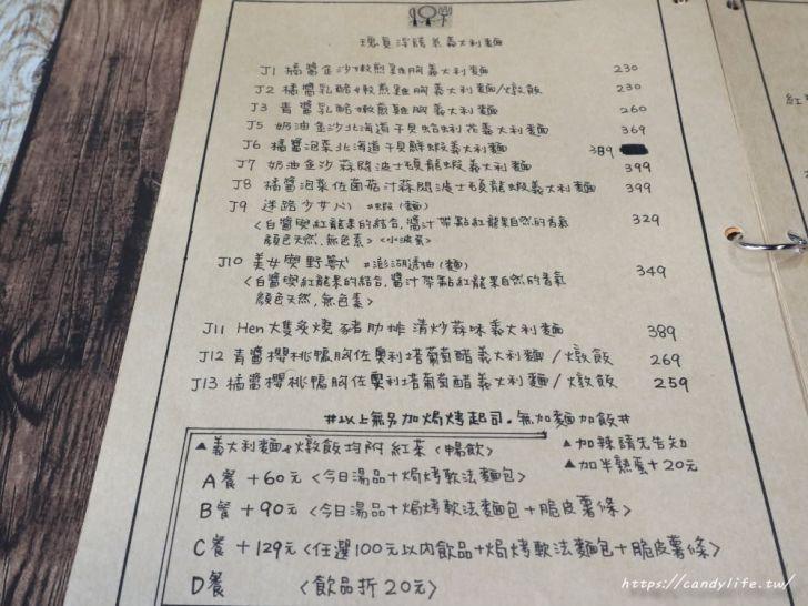 20191214002557 29 - 熱血採訪│逢甲義大利麵瑰覓 Gui Mi,份量超多,加飯加麵不用錢,獨創醬汁