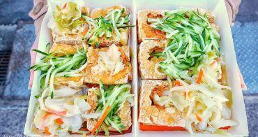 川東味臭豆腐│台中首間夜店風素食臭豆腐,現點現炸,外酥內嫩,銅板價料超多!還有好吃的素麵線糊~