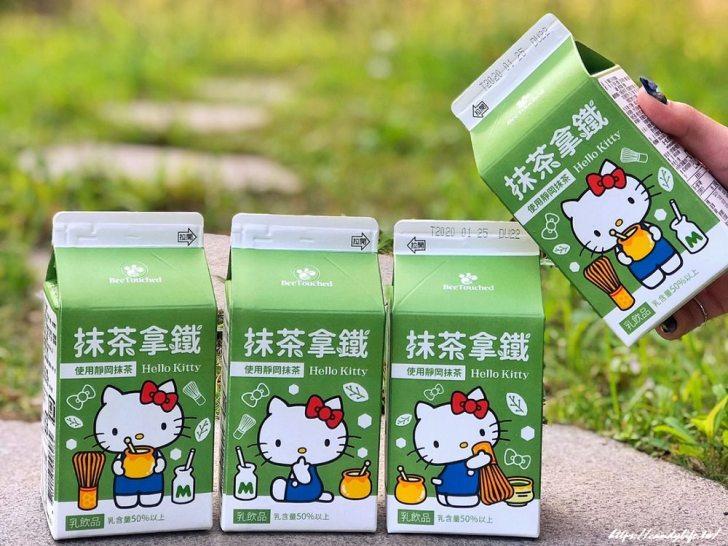 20200114110401 56 - 蜜蜂工坊新品Hello Kitty抹茶拿鐵,7-11限定,全台限量販售~