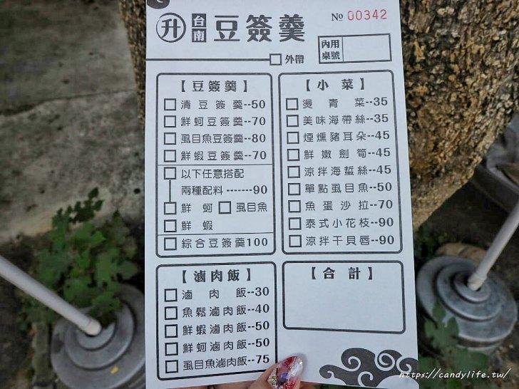 20200130090242 87 - 熱血採訪│台中也吃的到台南鹽水小吃豆簽羹,還有肥滋滋的鮮蚵滷肉飯,一碗只要銅板一枚!