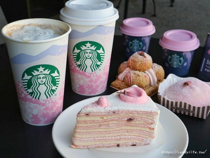 20200219142142 55 - 星巴克櫻花季登場!超美櫻花杯,還有新品櫻花莓果千層薄餅