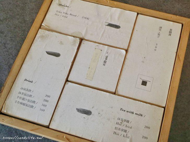 20200225115509 53 - 低調老屋抹茶專賣店,老闆娘超正是日本人,還沒營業就大排長龍!