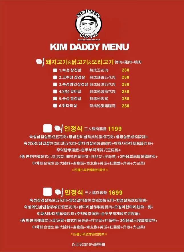 20200227140504 34 - 熱血採訪│台中道地韓式烤肉,獨特吃法更美味,主打雙人套餐,老闆是韓國人哦~