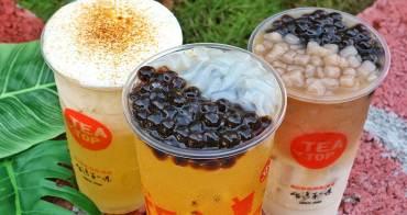 台灣第一味│新品芝芝上市!微鹹起司奶蓋,搭配香甜甘蔗青茶,裡頭還吃的到QQ的寒天~
