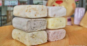 美方芋仔冰城│台中必吃銅板美食!在地40年以上的芋仔冰,口味超多,芋頭、花生必吃!