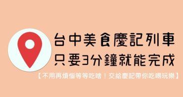 台中美食慶記列車開跑,屬於台中人的美食地圖來了!只要3分鐘就能完成~