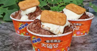 人氣冰店大碗公聯名阿華田,推出阿華田綿綿冰,濃郁香甜,在台中也吃的到!