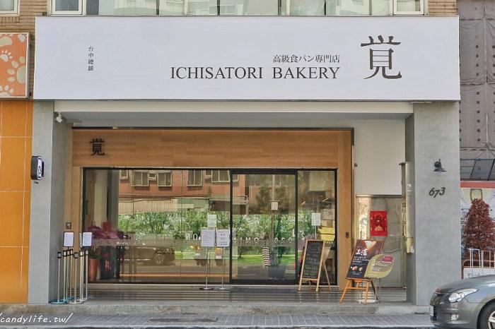 一覚ichisatori bakery高級食パン専門店│台中首間日本高級生吐司專賣店,每天人潮大爆滿!台中生吐司推薦一覺吐司