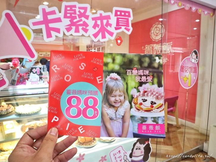20200427133750 95 - 熱血採訪│薔薇派母親節蛋糕一次綜合五種口味,預購超多好康,還有買一送一就是狂!