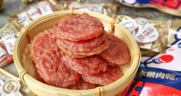 水根肉乾│彰化必買伴手禮!水根肉乾讓人越吃越涮嘴,隨行包裝輕巧方便,好吃不沾手~