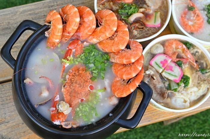 這粥看這裡│草屯必吃海鮮粥!螃蟹、鮮蝦、蛤蜊、花枝入料海鮮砂鍋粥,四人享用一人只要銅板價!