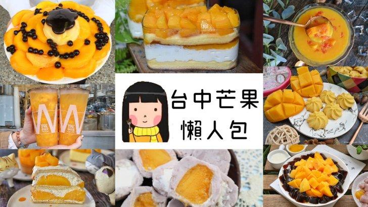 20200720155249 74 - 台中芒果懶人包!台中芒果牛奶冰、芒果蛋糕、芒果千層,還有多款創意料理,夏日必吃美食~