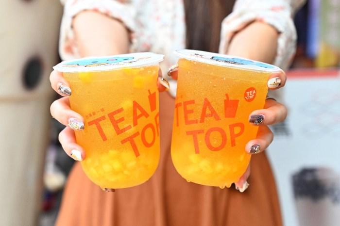 今夏必喝飲品,超狂芒果鳳茶,給你滿滿新鮮果粒,酸甜好喝,清爽又消暑,限時嚐鮮價~