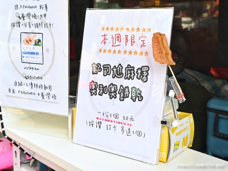 20200924103945 34 - 台中出現台灣造型的雞蛋糕!一週只營業兩天,每週還有限定口味~