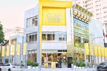 YABI KITCHEN台中向上店   瓦城集團新品牌,跨國界亞洲美食,勤美商圈餐廳推薦