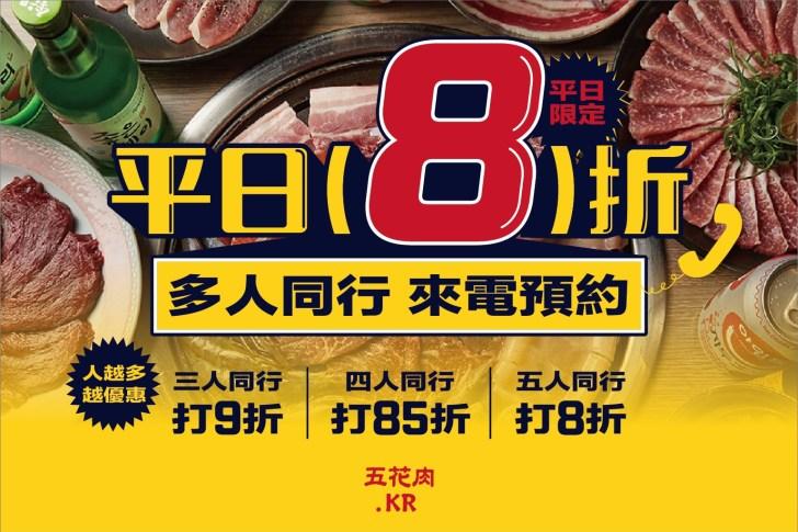 20210129174749 31 - 熱血採訪|台中韓國烤肉吃到飽平日5人同行打8折!滿千在送菲力牛排券