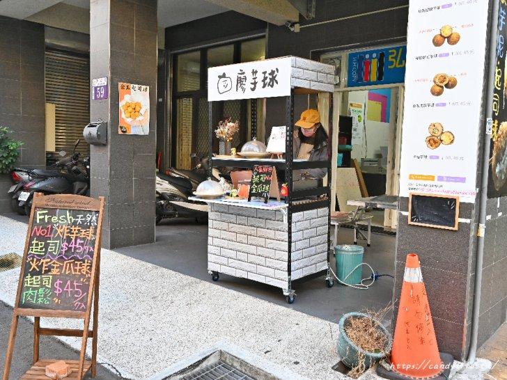 20210131152145 75 - 台中芋球專賣店,現炸手作芋球,還有QQ金瓜球,五種口味任你選,每日限量販售~
