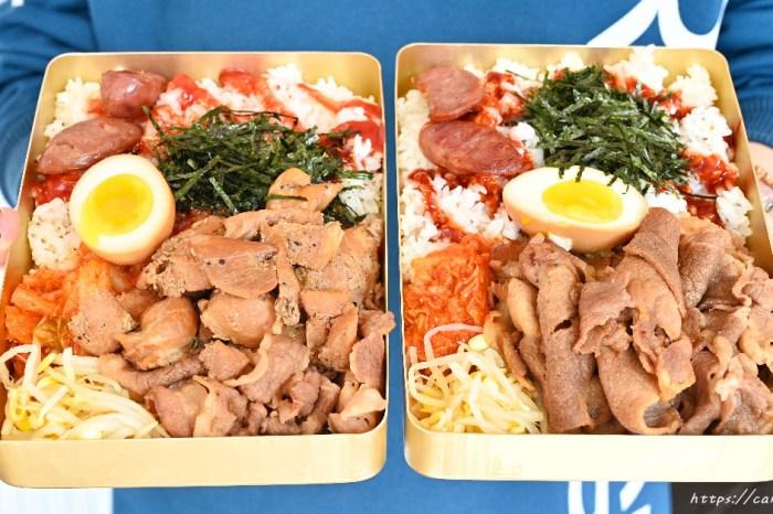 搖搖便當|不必飛出國,在台中也可以吃到韓國懷舊便當,最低只要銅板價,搖一搖更好吃!