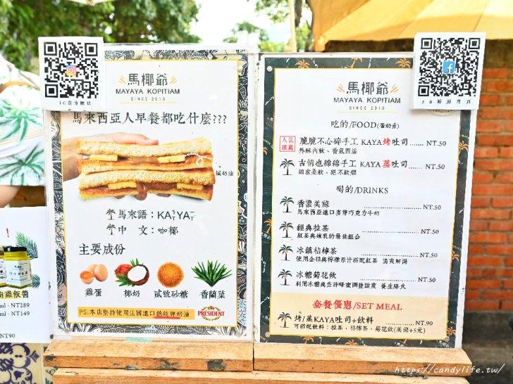 20210302190129 10 - 一枚銅板也能吃到馬來西亞道地咖椰吐司,想買不一定買的到,出攤時間看這裡~