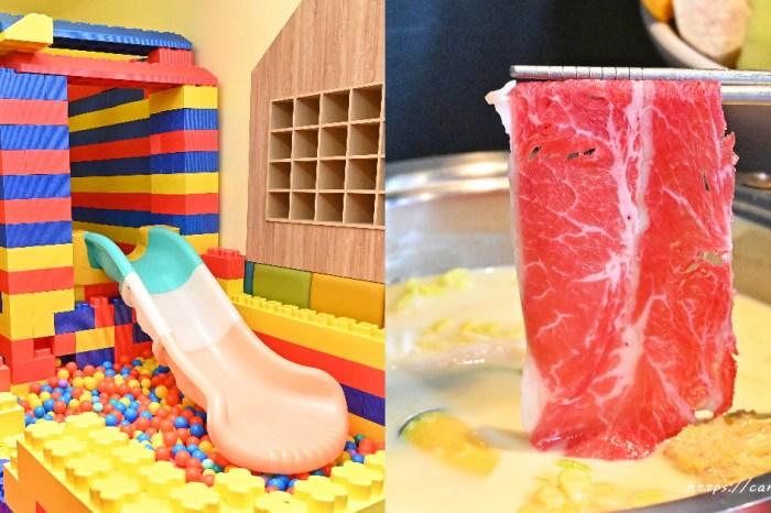 丹水滾鍋物風生水起 結合樂高城堡兒童遊戲室的台中平價鍋物,最低268元起,內用享炸物、爆米花、滷味、霜淇淋、飲料吃到飽!