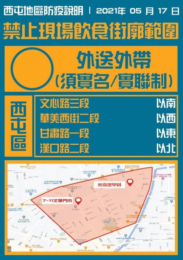 20210517191531 64 - 台中禁止現場飲食街廓範圍表,目前已公布北區、西屯區、大里區、東區、南區!(持續更新中